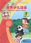 World Young Learners' Chinese