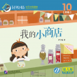 Smartcat Graded Chinese Readers (For Kids): This Is My Little Shop (Level 4, Book 2)