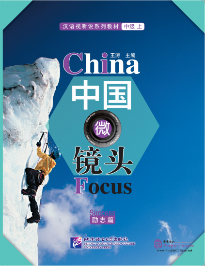 China Focus: Chinese Audiovisual-Speaking Course Intermediate Level (I) Success - Click Image to Close
