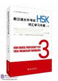New Chinese Proficiency Test [HSK] Vocabualry Workbook 3 (Vocabulary of Level I and II included)