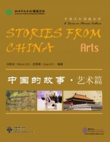 Stories From China: Arts