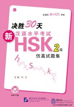 Prepare for New HSK Simulated Tests in 30 days: Level 2