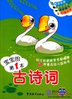 First Book of Classical Chinese Poetry for Baby