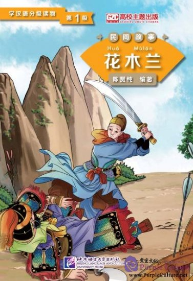 Graded Readers for Chinese Language Learners (Folktales): Hua Mulan - Click Image to Close