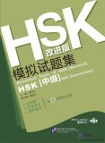 Simulated Tests of HSK(Revised): HSK[Intermediate] with 1CD