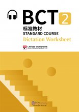 BCT Standard Course 2 - Vocabulary Dictation Workbook (with audio) (PDF ebook)