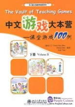 The Vault of Teaching Games-100 Classroom Games (Volume 2)