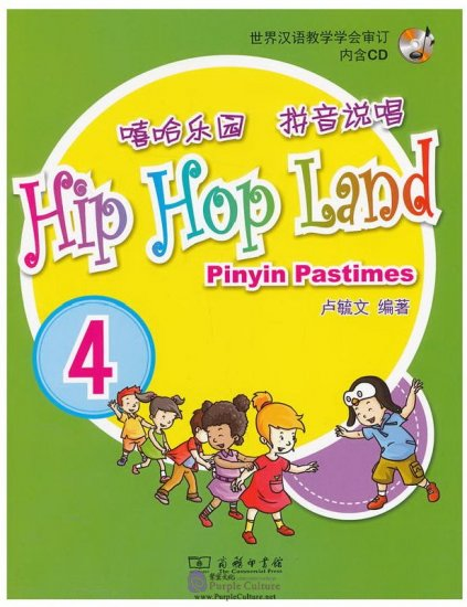 Hip Hop Land: Pinyin Pastimes Vol 4 - with CD - Click Image to Close