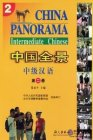 China Panorama - Intermediate Chinese Book 2
