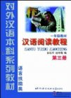Chinese Reading Course vol.3 (Grade 1)