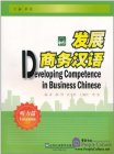 Developing Competence in Business Chinese Listening (with MP3)