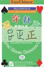 Easy Chinese: Magical Chinese Characters Cards (III) - Sounding Characters