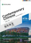 Contemporary Chinese (Revised Edition) - Exercise Book 2