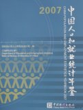 China Population and Employment Statistics Yearbook 2007 (China Population Statistical Yearbook 2007)