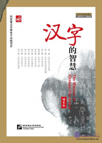 The Wisdom of Chinese Characters (Hardback Edition: DVD & Book) - Click Image to Close