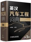 English-Chinese Dictionary of Automotive Engineering