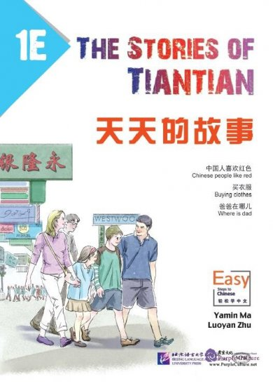 The Stories of Tiantian 1E - Click Image to Close
