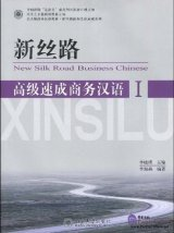 New Silk Road Business Chinese - Advanced 1 (with CD)