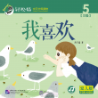 Smartcat Graded Chinese Readers (For Kids): What I Like (Level 3, Book 5)