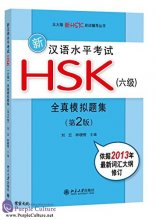 New HSK Simulated Test (Level 6, 2nd Edition)