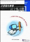 An Intensive Chinese Course: Chinese Characters Writing 1 - Workbook