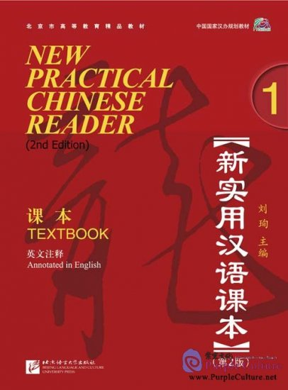 New Practical Chinese Reader (2nd Edition) vol.1 Textbook with 1 MP3 - Click Image to Close