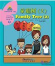 Sinolingua Reading Tree Level 5 - Vol 7 Family Tree 2
