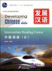 Developing Chinese (2nd Edition) Intermediate Reading Course II: Reference Answers