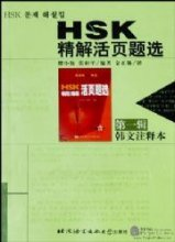 Loose-leaf Selection of HSK Tests with Accurate Explanations (Elementary and Intermediate) vol.1 - Korean edition