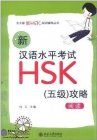 Reading: Strategies for New HSK (Level 5)