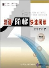 Chinese Fast Reading: A Step-by-step Approach 4