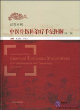 Chinese-English Illustrated Therapeutic Manipulations in TCM Orthopedics and Traumatology (2nd Edition)