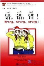 Chinese Breeze Graded Reader Series, Level 1: 300 Word Level: Wrong, Wrong, Wrong!