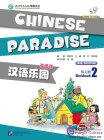 Chinese Paradise (2nd Edition) (English Edition) Vol 2 - Workbook (with MP3)