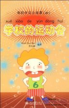 My Little Chinese Story Books (20): Sportsday (Story Book + CD-Rom).