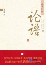 The Analects of Confucius (Chinese & English)