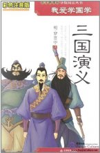 I Love Learning Guoxue: Romance of the Three Kingdoms