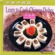 Learn to Cook Chinese Dishes - Bean Products