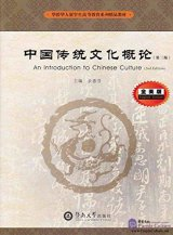 An Introduction to Chinese Culture (2nd Edition)