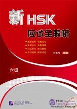 New HSK Analysis Level 6 (with 1 MP3)