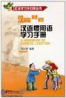A Handbook Of Chinese Locution