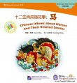 Elementary's Level: Idioms and Their Stories: Chinese Idioms about Horses and Their Related Stories (with CD-Rom)