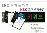 Chinese Learning Cards for HSK (Chinese-Korean)