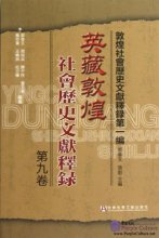 Interpretation of Dunhuang Social & Historical Literature Stored in UK (Vol 9)英藏敦煌社会历史文献释录(第9卷)