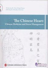 The Chinese Heart: Chinese Medicine and Stress Management(With 1VCD)