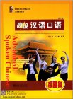 Advanced Spoken Chinese (3rd Edition) Improvement with 1 MP3