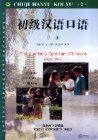 Elementary Spoken Chinese (Volume 2)