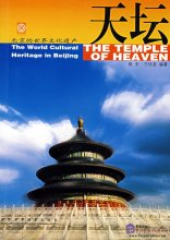 The World Heritage in Beijing: The Temple of Heaven