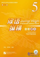 Jump High - A Systematic Chinese Course: Conversation Textbook 5 (with CD)