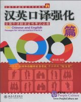 100 Chinese and English Passages for Interpretation Practice